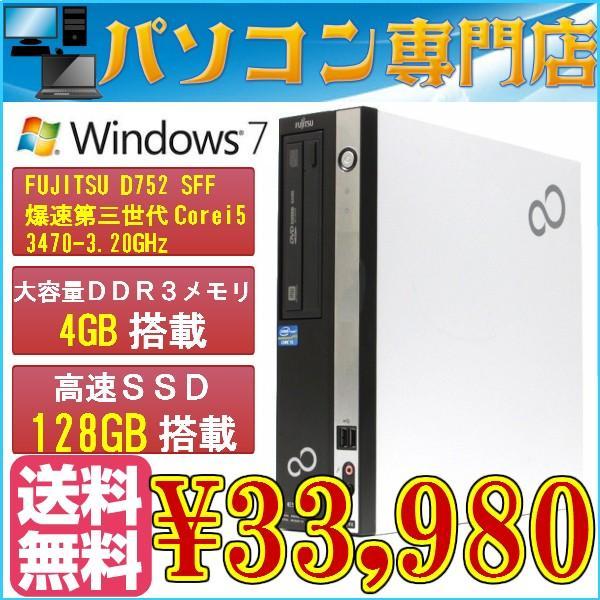 高速SSD搭載 中古パソコン本体 送料無料 富士通 D752 Core i5第3世代 3470-3.20GHz メモリ4GB SSD128GB DVDマルチ  Windows7 Pro 64bit