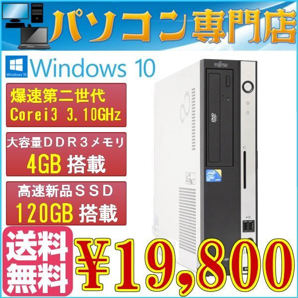 厳選中古パソコン 高速新品SSD搭載 Windows 10 Home 64bit Fujitsu D581 第二世代2コア4スレッド i3 2100-3.10GHz メモリ4GB SSD120GB