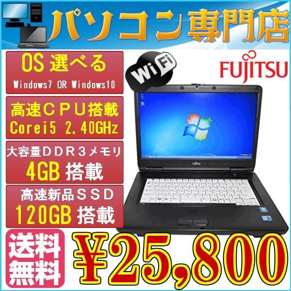 高速新品SSD搭載 ノートパソコン 富士通 LIFEBOOK A550 Corei5 2.40GHz/4G/新SSD120G/DVD/15.6型/WLAN無線 Windows7  Windows10