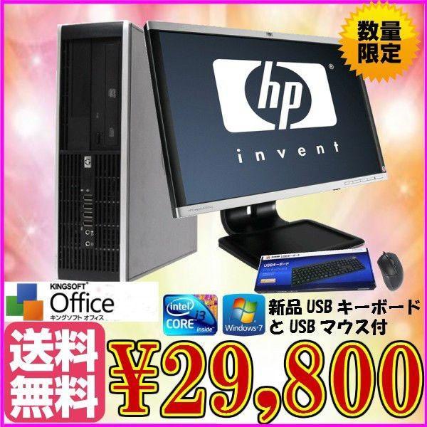 中古デスクトップパソコン19インチ液晶セット 送料無料 HP8100 Elite Core i3-2.93GHz メモリ2G HDD160G Windows7 pro 32bit済 キーボード マウス
