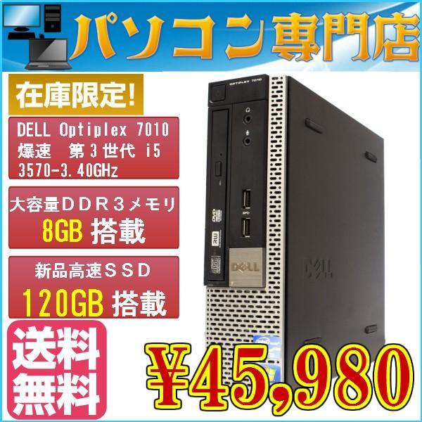 高性能Core i3,i5,i7シリーズパソコン大量扱ってます。17800円~販売中
