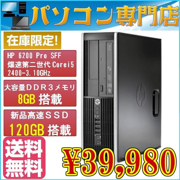 新品高速SDD120GB搭載 大容量メモリ8GB搭載 爆速CPU 第二世代Core i5-2400 3.10GHz 厳選中古パソコン HP 6200 Pro SFF Windows7 64bit