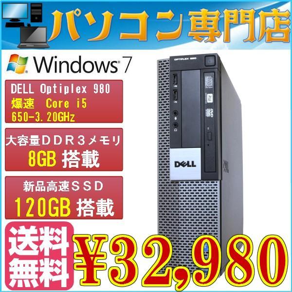 大容量メモリ8GB搭載 新品高速SDD120GB搭載 爆速CPU Core i5 3.20GHz 厳選中古パソコン DELL Optiplx 980 SFF Windows7 pro 64bit