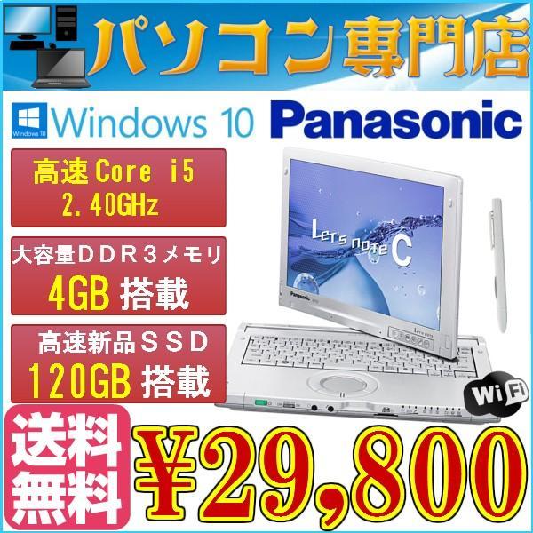 タッチパネルレッツノートパソコン パナソニックCF-C1 Core i5 2.40GHz/メモリ4GB/新品SSD120GB/12.1W/タッチペン付/Windows10 64bit B5サイズ