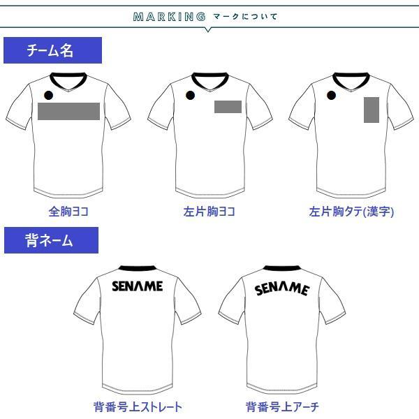 アシックス ユニフォーム 半袖ゲームシャツ/マーク付き|kiyospo|06
