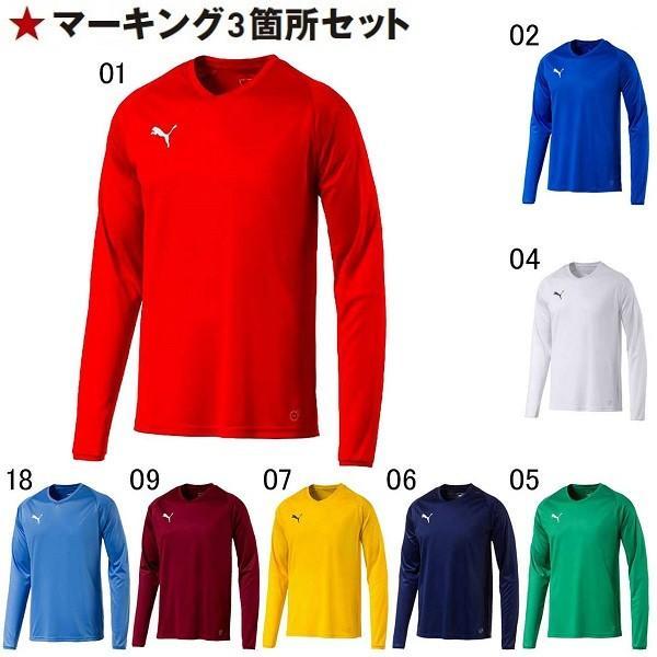 プーマ ゲームウェア LIGA ジュニア長袖ゲームシャツ コア/マーク付き|kiyospo