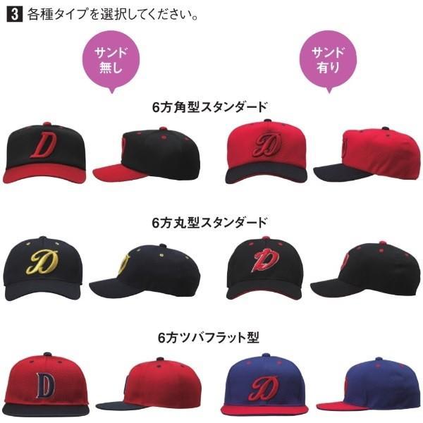 SSK カスタムオーダーキャップ/帽子マーク対応|kiyospo|03