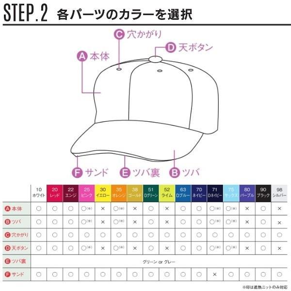 SSK カスタムオーダーキャップ/帽子マーク対応|kiyospo|04