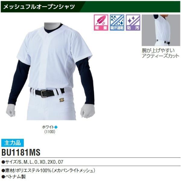 ゼット 練習用ユニフォームシャツ メッシュフルオープンシャツ|kiyospo
