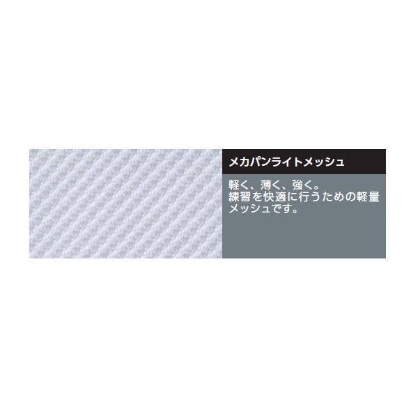 ゼット 練習用ユニフォームシャツ メッシュフルオープンシャツ|kiyospo|04