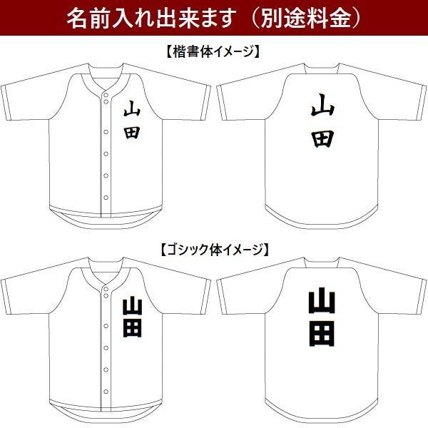 ゼット 練習用ユニフォームシャツ メッシュフルオープンシャツ|kiyospo|05