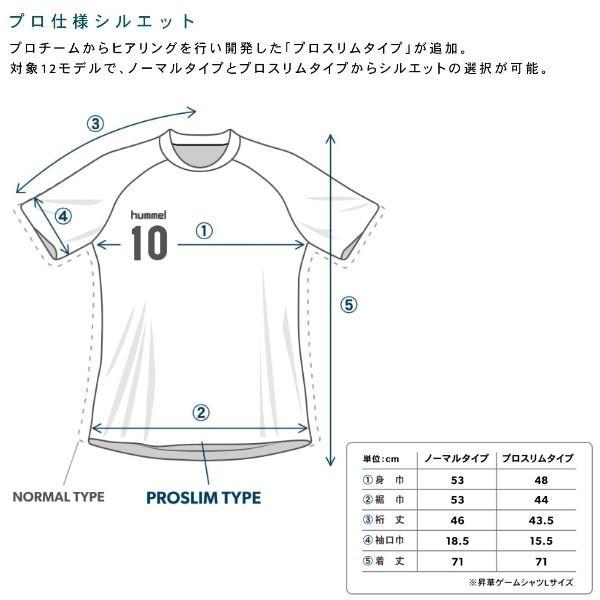 ヒュンメル ユニフォーム 長袖昇華ゲームシャツ/マーク付き|kiyospo|17