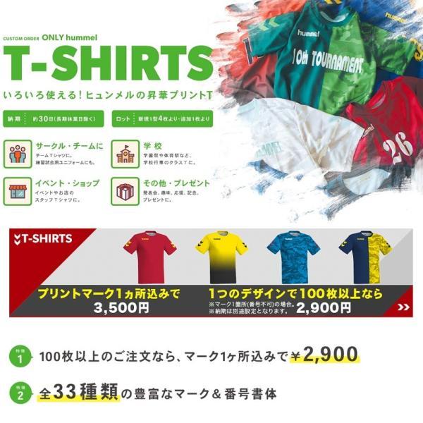 ヒュンメル 昇華プリントTシャツ/マーク付き|kiyospo