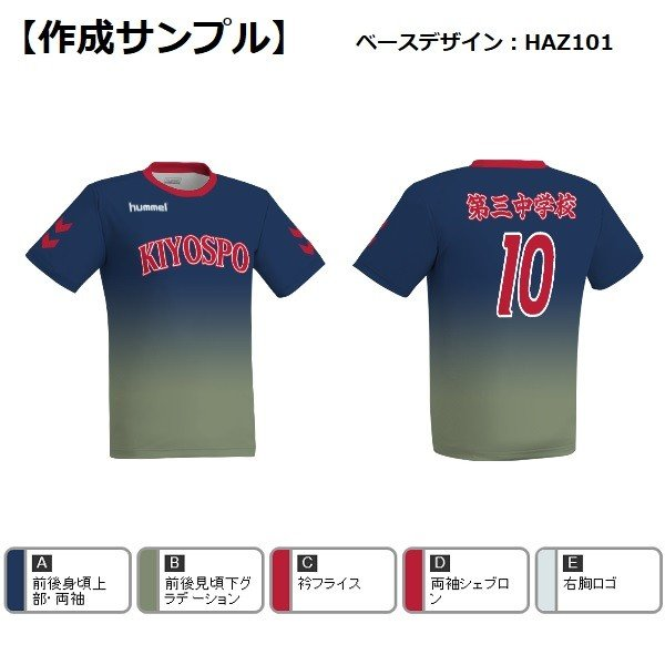 ヒュンメル 昇華プリントTシャツ/マーク付き|kiyospo|10