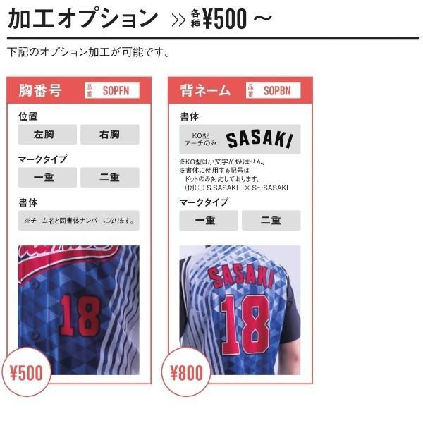 SSK 昇華プリントユニフォームシャツ インパクトスタイル|kiyospo|11