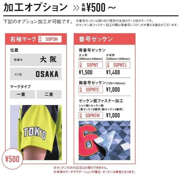 SSK 昇華プリントユニフォームシャツ インパクトスタイル|kiyospo|12
