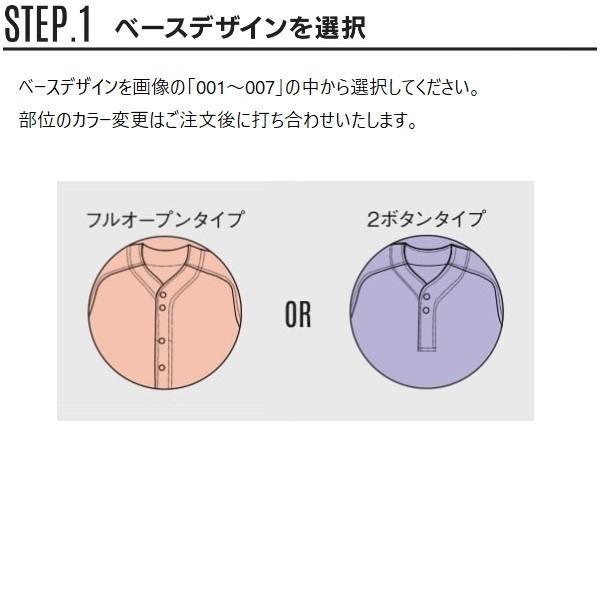 SSK 昇華プリントユニフォームシャツ インパクトスタイル|kiyospo|03