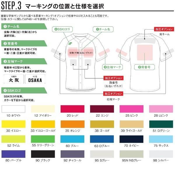 SSK 昇華プリントユニフォームシャツ インパクトスタイル|kiyospo|10