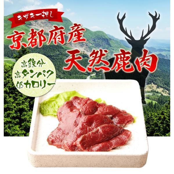 キザキ食品『京都府産天然鹿肉』
