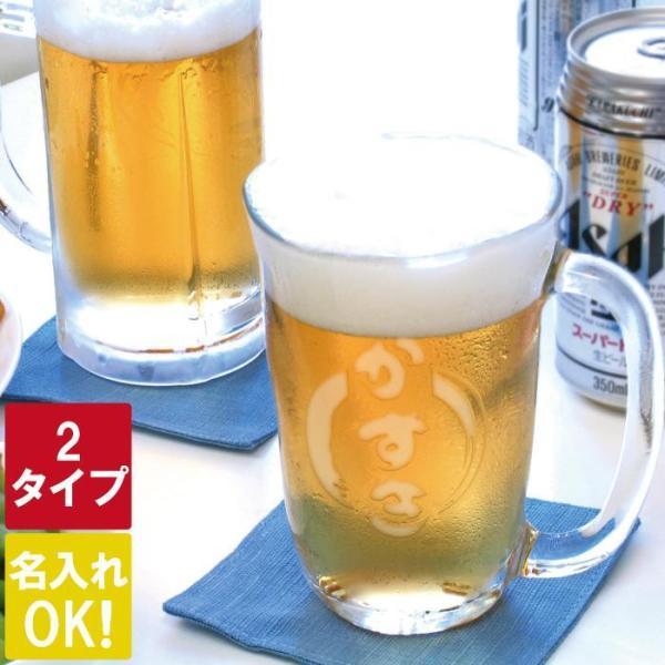 ビールグラス ビールジョッキ 名入れ 名前入り ギフト 選べる2種類 ビアジョッキ 410ml 435ml 古希 傘寿 長寿 還暦 お祝い|kizamu