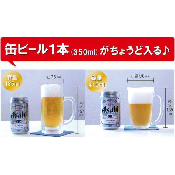 ビールグラス ビールジョッキ 名入れ 名前入り ギフト 選べる2種類 ビアジョッキ 410ml 435ml 古希 傘寿 長寿 還暦 お祝い|kizamu|04