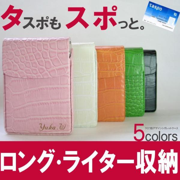ギフト プレゼント 名入れ シガレットケース クロコ型レザー レディース ソフトケース 20本入れ 名前入り 誕生日 記念日|kizamu