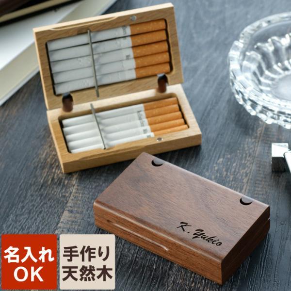 シガレットケース 名入れ プレゼント 名前入り ギフト 木製シガレットケース 入れ ケース 誕生日 記念日 男性 喫煙具 kizamu