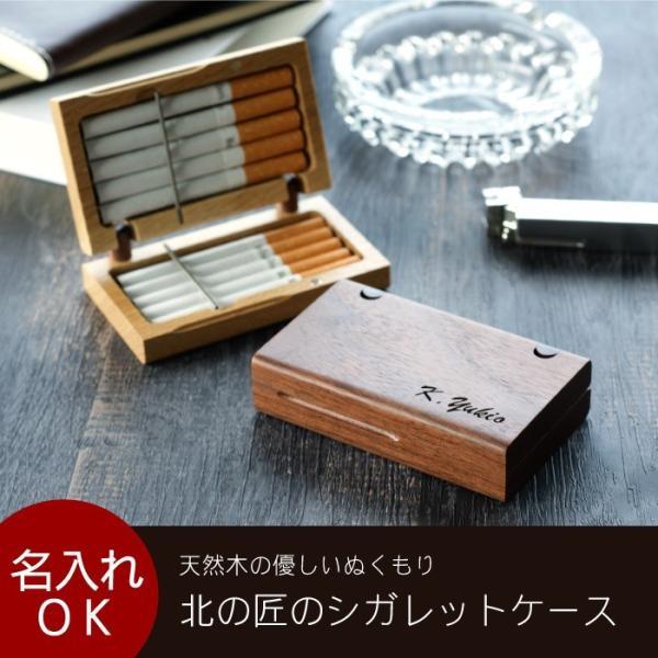 シガレットケース 名入れ プレゼント 名前入り ギフト 木製シガレットケース 入れ ケース 誕生日 記念日 男性 喫煙具 kizamu 02
