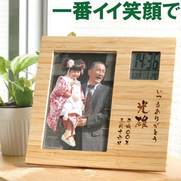 孫 写真 写真立て 名入れ 名前入り プレゼント ギフト 天然木 竹の節目 フォトフレーム クロック はがきサイズ 古希 喜寿 米寿 お祝い 70代 80代