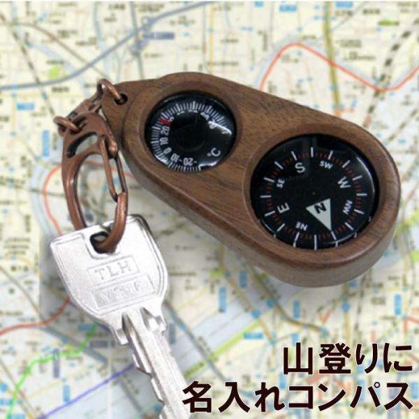 方位磁石 名入れ 名前入り プレゼント ギフト コンパス キーホルダー キーリング 温度計 おしゃれ アウトドア用品 登山用品 方位磁針 方向磁石 キャンプ