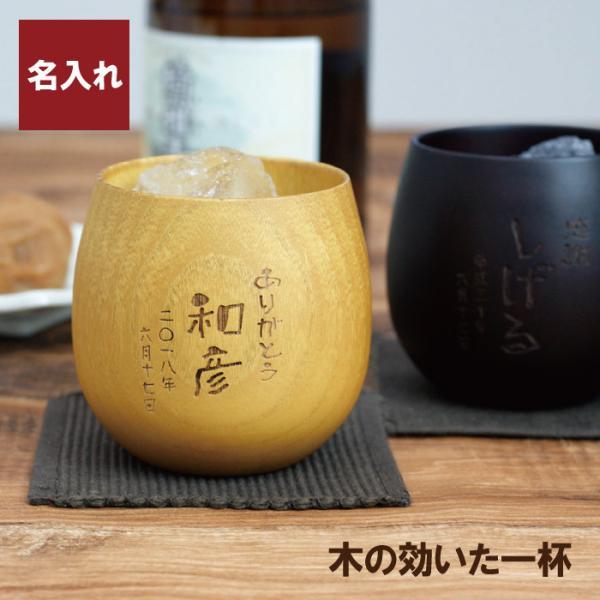 誕生日 プレゼント 男性 父 令和 名入れ 名前入り ギフト 木製 焼酎グラス お父さん 古希 喜寿 米寿 傘寿 卒寿 のお祝い 祖父 50代 60代 70代 80代|kizamu