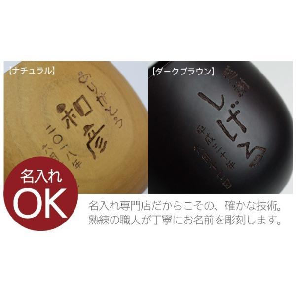 誕生日 プレゼント 男性 父 令和 名入れ 名前入り ギフト 木製 焼酎グラス お父さん 古希 喜寿 米寿 傘寿 卒寿 のお祝い 祖父 50代 60代 70代 80代|kizamu|04