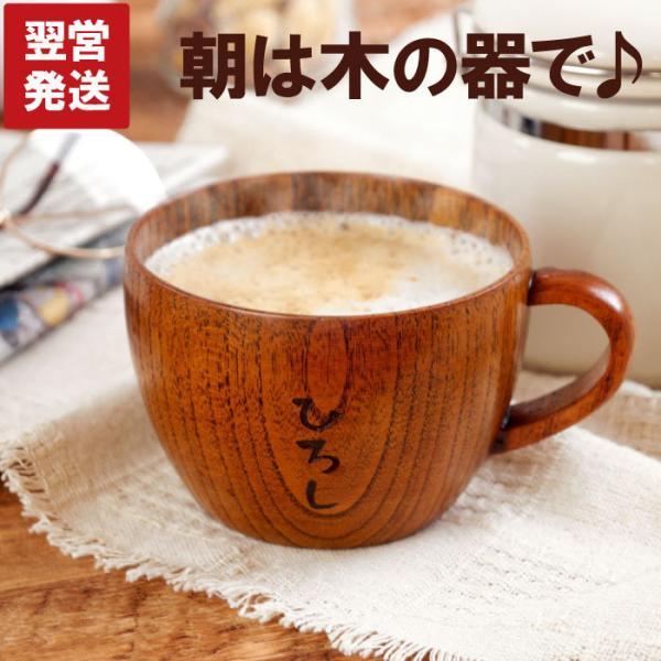 誕生日 プレゼント 父 お父さん マグカップ おしゃれ 名入れ 名前入り ギフト 木のティーカップ 50代 60代 70代 80代 古希 喜寿 米寿 傘寿 卒寿 のお祝い|kizamu