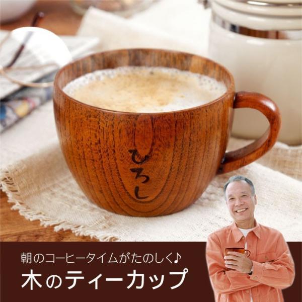 誕生日 プレゼント 父 お父さん マグカップ おしゃれ 名入れ 名前入り ギフト 木のティーカップ 50代 60代 70代 80代 古希 喜寿 米寿 傘寿 卒寿 のお祝い|kizamu|02