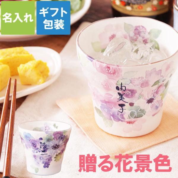 古希のお祝い 喜寿のお祝い  カップ 名入れ プレゼント 名前入り ギフト 美濃焼 花工房 ロックカップ 単品 焼酎カップ 米寿 長寿 還暦 祝い kizamu
