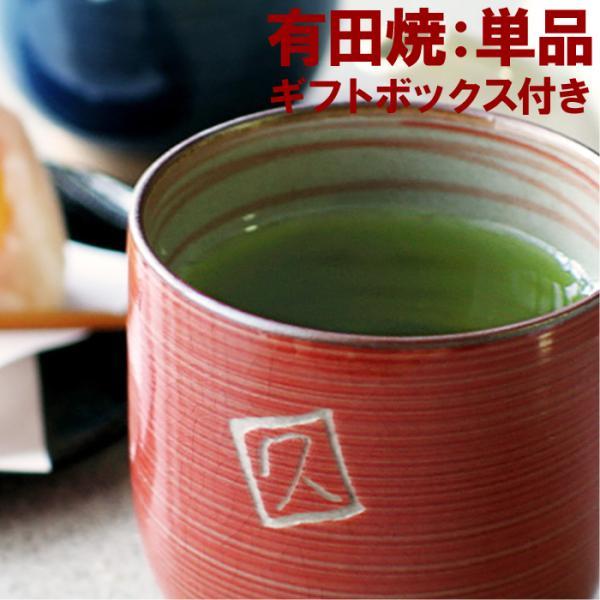 湯呑み茶碗 おしゃれ 湯飲み ギフト 名入れ プレゼント 湯のみ 有田焼 粉引千段湯呑(単品) 名前入り 米寿 喜寿 古希 傘寿 長寿 還暦 お祝い kizamu