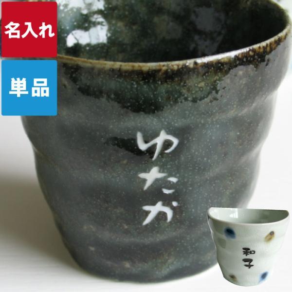 父の日 名入れ グラス ギフト ロックグラス ごろりん焼酎ロックグラス 美濃焼 焼酎グラス 喜寿 古希 傘寿 長寿 還暦 祝い お祝い|kizamu