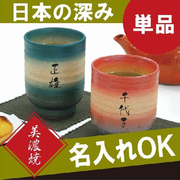 長寿祝い 湯飲み 名入れ プレゼント 名前入り ギフト 美濃焼 彩り湯呑み茶碗 おしゃれ 単品 湯のみ 米寿 喜寿 古希 傘寿 長寿 還暦 祝い お祝い kizamu