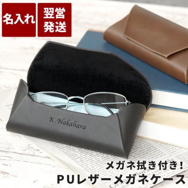 メガネケース おしゃれ 名入れ 名前入り プレゼント ギフト PU レザー メガネ ケース 革 老眼鏡 眼鏡ケース 誕生日 退職 還暦 祝い 男性 女性 父 母