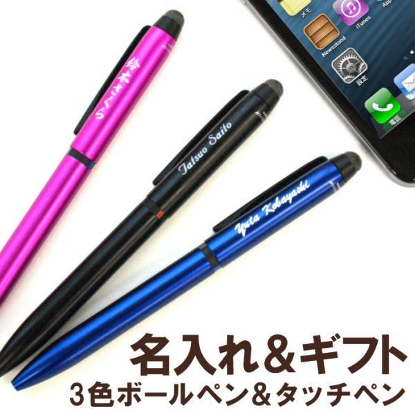 就職祝い 誕生日 送別会 ボールペン 名入れ プレゼント 名前入り ギフト 3色 ボールペン JETSTREAM STYLUS 転職 祝い|kizamu