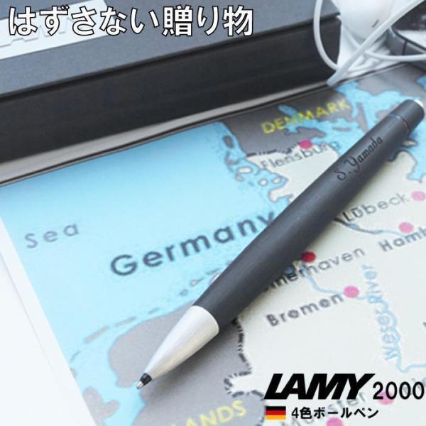 ボールペン 高級 プレゼント 名入れ 名前入り ギフト  Lamy ラミー2000 4色 多機能ペン 就職 祝い 転職 送別 退職 男性 上司 記念品 文房具