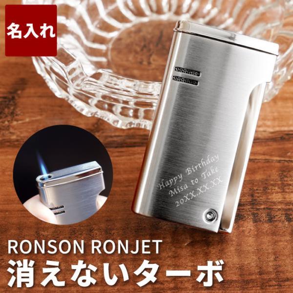 ガスライター おしゃれ 名入れ 名前入り プレゼント ギフト RONSON RONJET ロンソン ロンジェット ターボ ライター 誕生日 男性 夫 彼氏 父