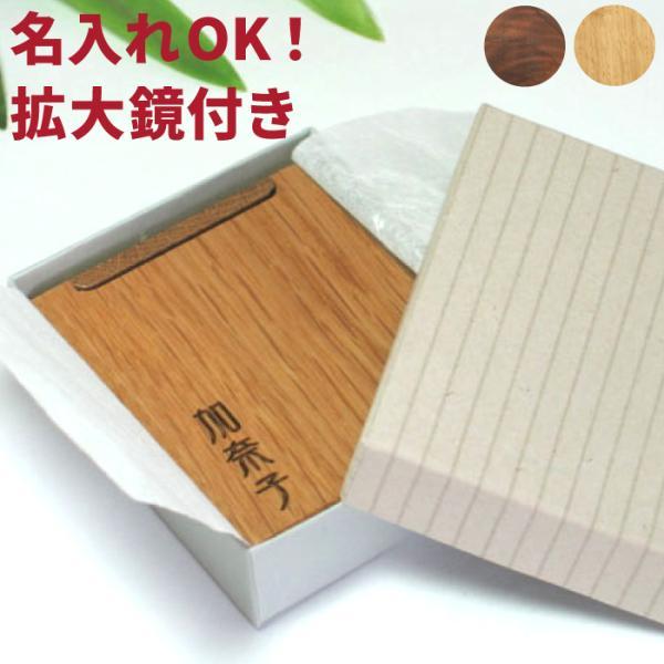 手鏡 名入れ プレゼント ギフト 木製ハンドミラー おかあさん・おばあちゃんへ 還暦祝い 名前入り 誕生日 記念日 kizamu