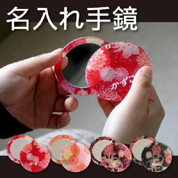 ギフト プレゼント 名入れ コンパクトミラー 花柄 着物和柄手鏡 ラメ入り 和雑貨 名前入り 米寿 喜寿 古希 傘寿 長寿 還暦 祝い|kizamu
