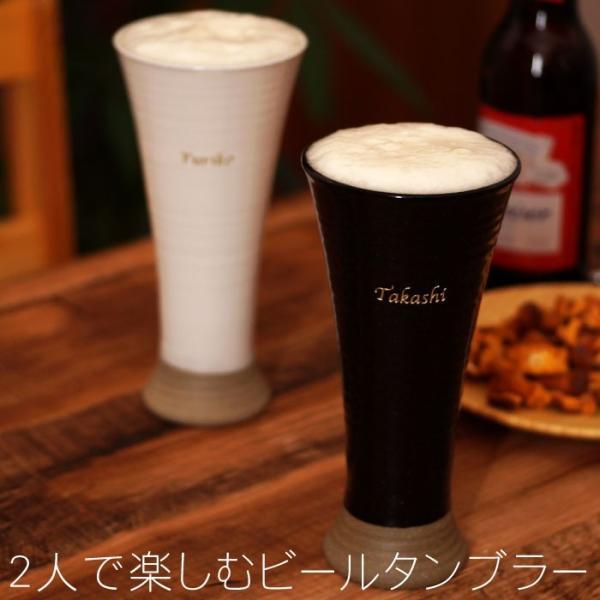 結婚祝い プレゼント ペア オシャレ 名入れ 名前入り ギフト 白黒 ビール タンブラー ペアセット ビールグラス 結婚記念日 美濃焼 陶器 食器|kizamu|02