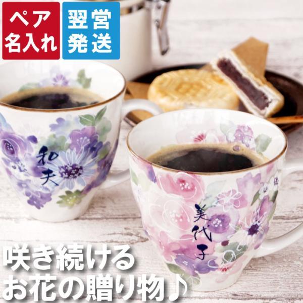 古希のお祝い 喜寿のお祝い マグカップ 名入れ プレゼント 名前入り ギフト 美濃焼 花工房 マグ ペア 和陶器 米寿 傘寿 還暦 祝い|kizamu