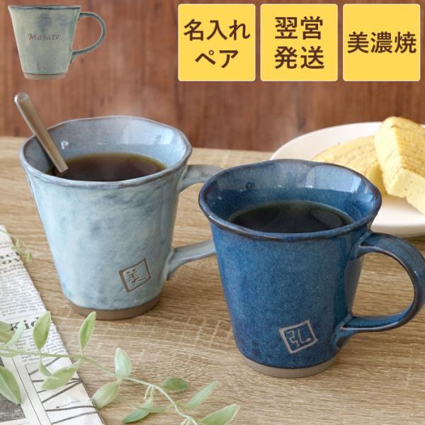 結婚記念日 ペア マグカップ 名入れ 名前入り ギフト 美濃焼 やわら マグ ペア 和陶器 コーヒーカップ 米寿 喜寿 古希 傘寿 還暦 お祝い 敬老の日 プレゼント|kizamu