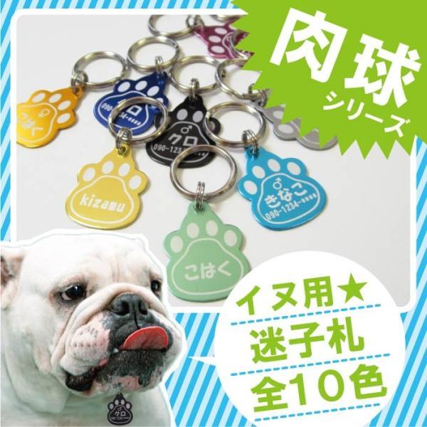 犬用 迷子札 アルミ版 名入れ プレゼント ギフト 小型犬 中型犬 ペット 名札 名前入り 誕生日 記念日|kizamu|02