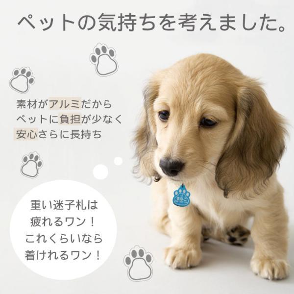 犬用 迷子札 アルミ版 名入れ プレゼント ギフト 小型犬 中型犬 ペット 名札 名前入り 誕生日 記念日|kizamu|03