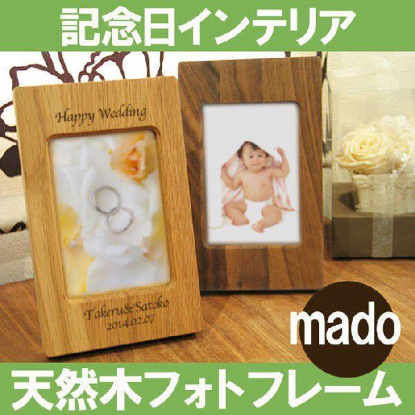 結婚祝い フォトフレーム 出産祝い 名入れ プレゼント 名前入り ギフト インテリアフォトフレーム 窓-mado 写真立て フォトスタンド 木製|kizamu